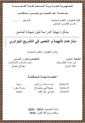 مذكرة ماستر: منازعات التهيئة والتعمير في التشريع الجزائري PDF