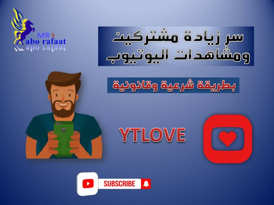 سر زيادة مشتركين اليوتيوب 2012 - شرح تطبيق ytLove - Sub4Sub - الاشتراك والمشاهدات والإعجابات