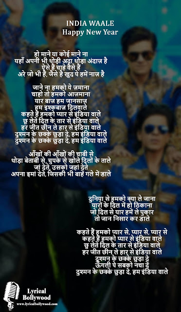 India Waale Lyrics in Hindi इंडिया वाले Lyrics