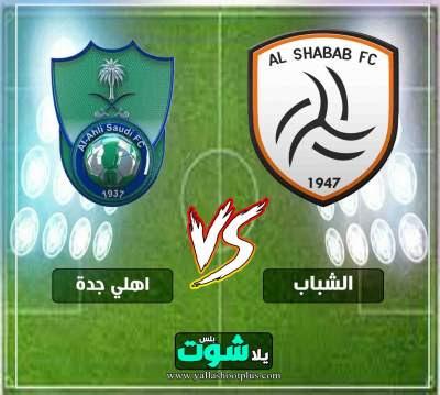 مشاهدة مباراة الشباب واهلي جدة بث مباشر اليوم 5-4-2019 في الدوري السعودي
