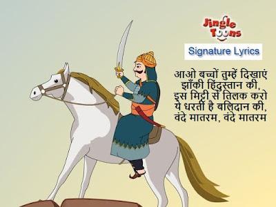 Aao Bachho Tumhe Dikhaye Lyrics -Patriotic Song for Kids