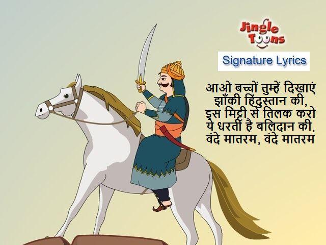 Aao Bachchon Tumhen Dikhayen Lyrics - Signature Lyrics - Patriotic song for Kids