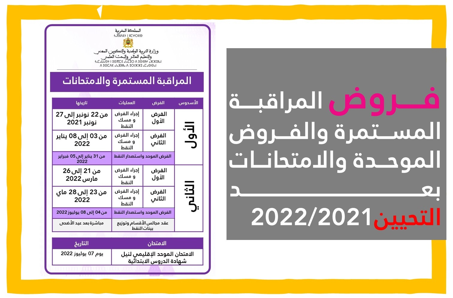 جدولة فروض المراقبة المستمرة والفروض الموحدة والامتحانات الإقليمية 2021/2022 بعد التحيي