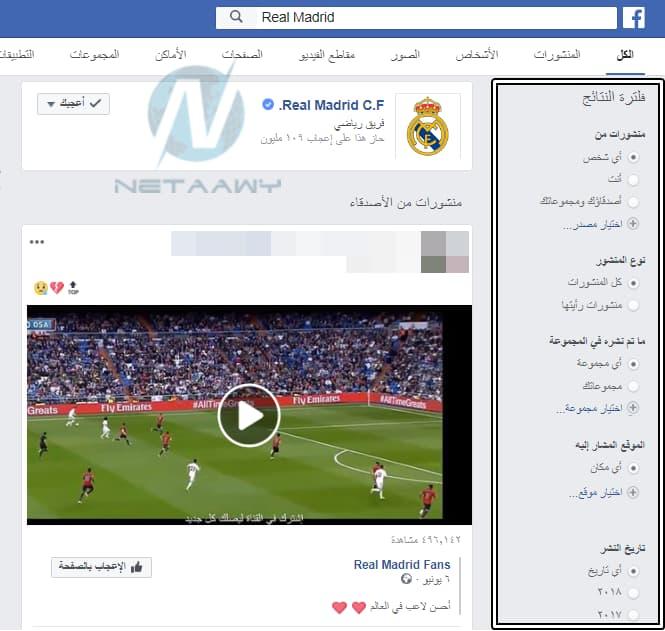 طريقة-البحث-في-الفيس-بوك