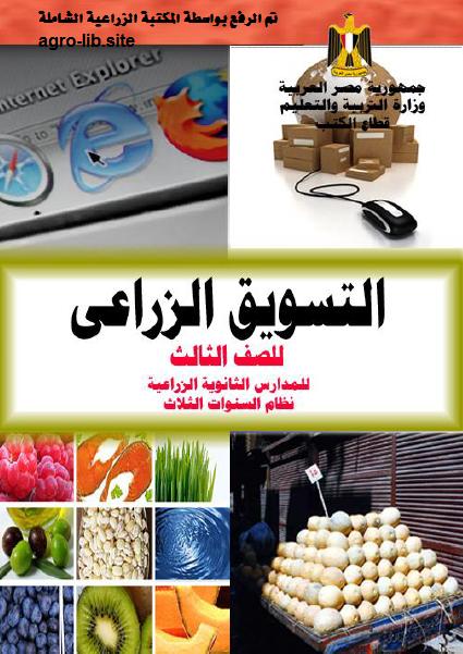 كتاب : التسويق الزراعي