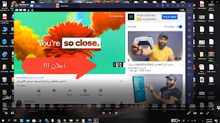 كيفيه تخطي اعلانات اليوتيوب للهاتف | بدون روت