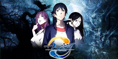 Hitori no Shita: The Outcast ANime
