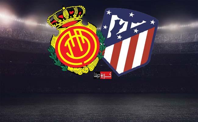 مشاهدة مباراة أتلتيكو مدريد وريال مايوركا بث مباشر اليوم 3-7-2020