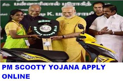 PM Scooty Yojana Scheme Online application   PM Scooty Yojana Apply Online 2