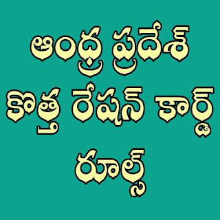 New ration card rules in Andhrapradesh