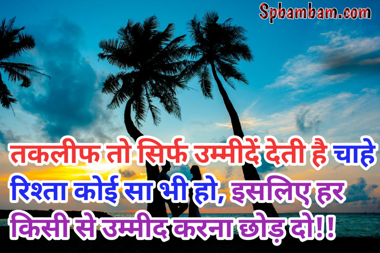 Motivational Quotes in Hindi,motivational and inspirational quotes,  Motivational Thoughts