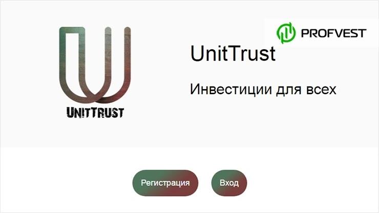 UnitTrust обзор и отзывы HYIP-проекта