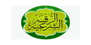 alroqia-alshreia