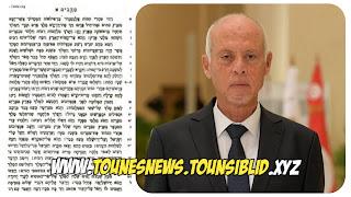 خطير...... الكشف عن رسالة سرية لطلب الدعم من إسرائيل.... لعزل رئيس الجمهورية قيس سعيد أو قتله في مقابل إعلان التطبيع في تونس؟
