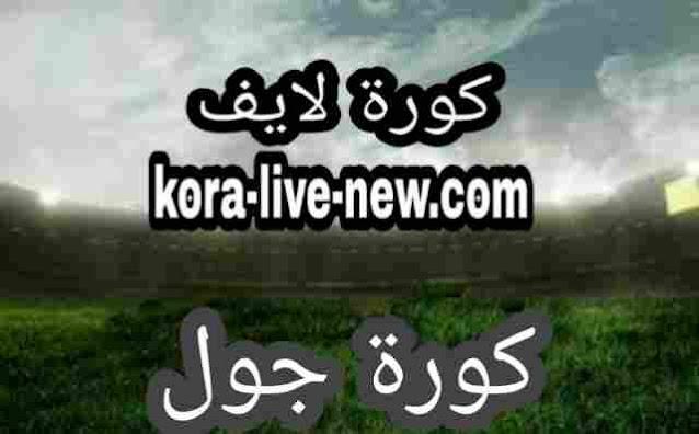 كورة جول الرسمي koooragoal موقع كوره جول koora goal مباريات اليوم بث مباشر kora goal