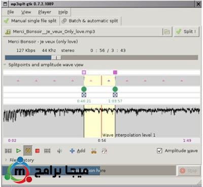 برنامج تقطيع الصوت للكمبيوتر mp3splt