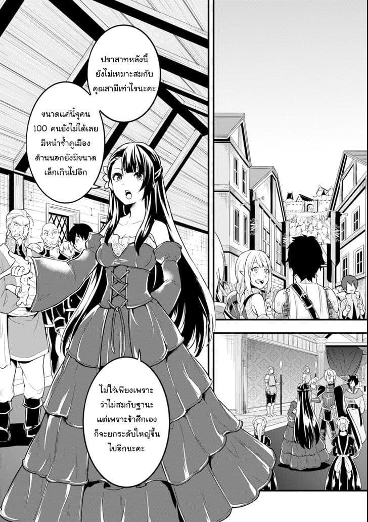 อ่านการ์ตูน Oda Nobunaga to Iu Nazo no Shokugyo ga Mahou Kenshi yori Cheat Dattanode Oukoku wo Tsukuru Koto ni Shimashita ตอนที่ 8 หน้าที่ 14