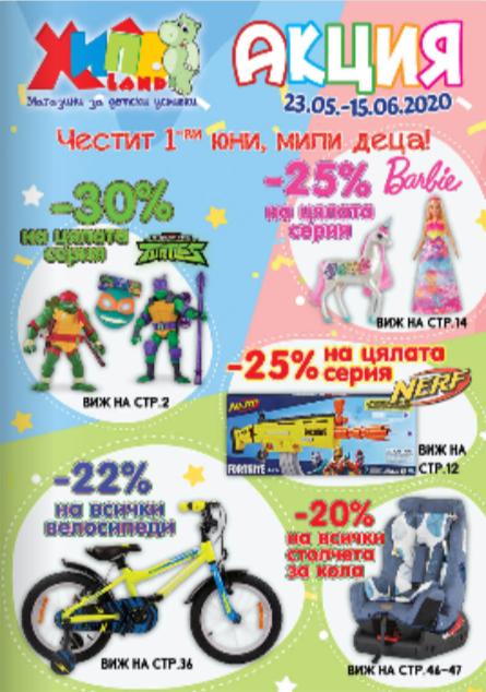 Хиполенд Топ Оферти и Промоции за Деня на Детето - 1 Юни от 23.05 - 15.06 2020