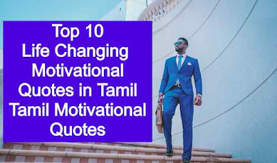 Top 10 Life Changing Motivational Quotes in Tamil | Tamil Motivational Quotes