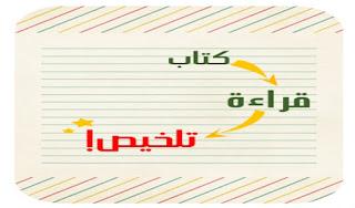 مذكرة للصف السادس الفصل الأول أ. عبدالمحسن محمد