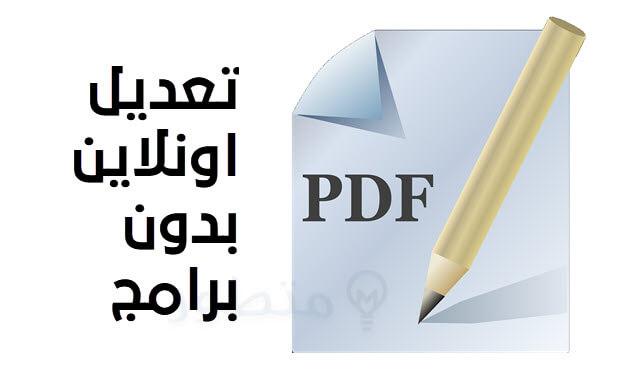 تعديل ملف pdf بدون برامج
