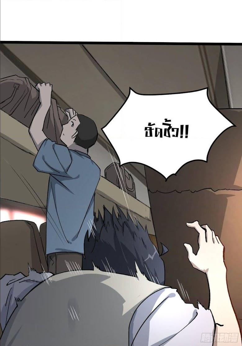 SiYe Ren - หน้า 41