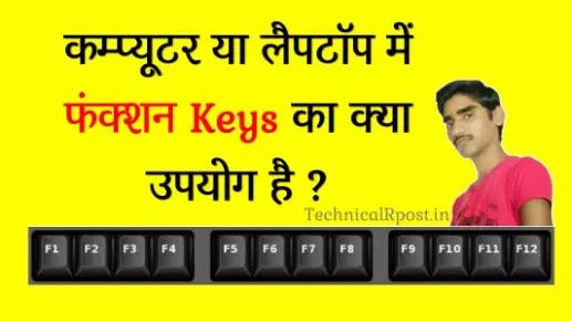 फंक्शन  कीज का क्या उपयोग है – Function Key ka kya upyog hai ?