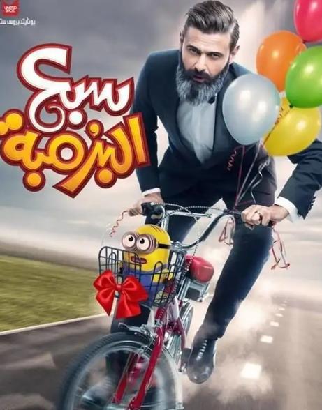 فيلم سبع البرمبة 2019 رامز جلال Smartfilm1