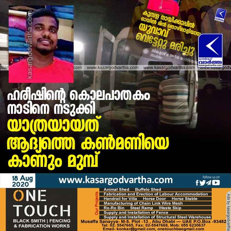 Kerala, News, Kasargod, Kumbala, Murder, Hareesh, House, Worker,  Death, Police, Hospital, Investigation, Hareesh Murder; Police started investigation.