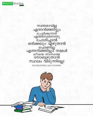 Malayalam Sentimental Status