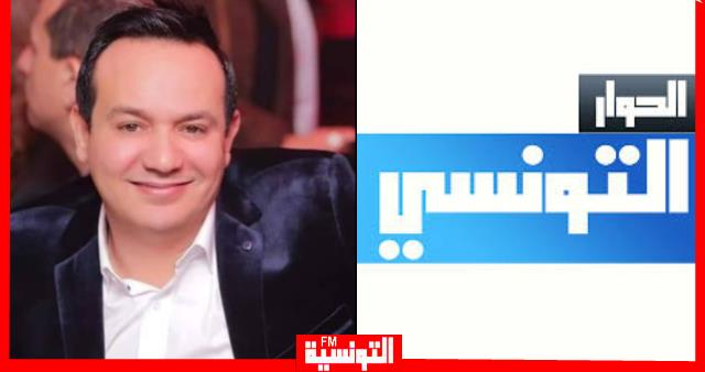 عاجل / علاء الشابي يغادر قناة الحوار التونسي !