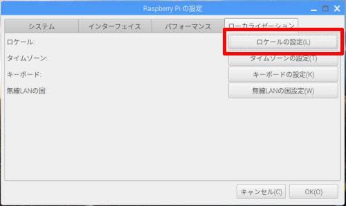 Raspberry Piのロケール設定