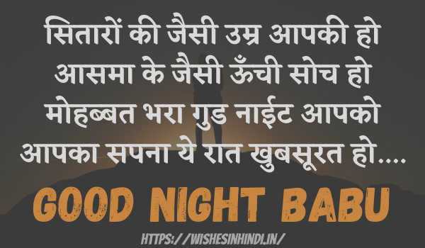 Good Night Wishes In Hindi For Girlfriend 2021