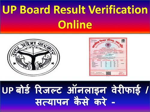 UP Board Online Result Verification | Class 10th and 12th UP Board Online Results Verification