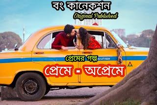 প্রেমে অপ্রেমে   Bangla Premer Golpo   Bengali Love Story   Premer Choto Golpo