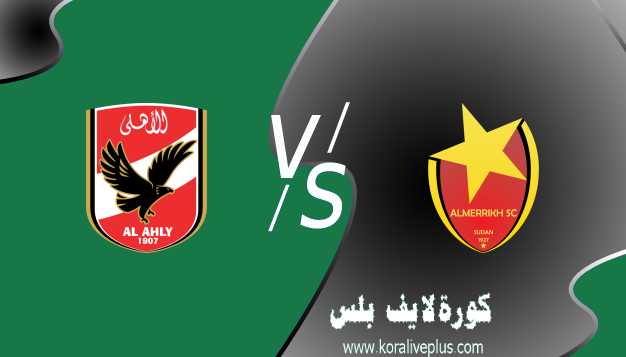مشاهدة مباراة الأهلي والمريخ السوداني اليوم بث مباشر