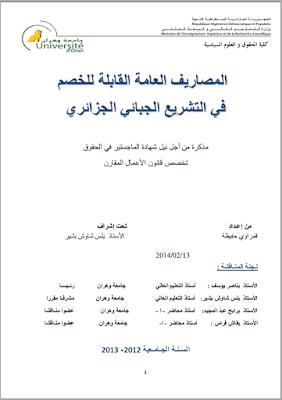 مذكرة ماجستير: المصاريف العامة القابلة للخصم في التشريع الجبائي الجزائري PDF