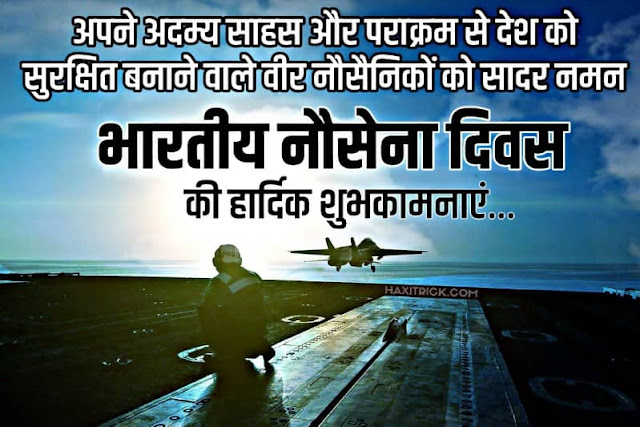 Happy Indian Navy Day 2020 Wishes Images