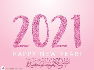 السنة الجديدة 2021 نتمني لكم عاما سعيدا