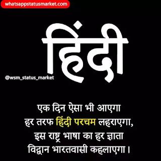 hindi diwas images Download