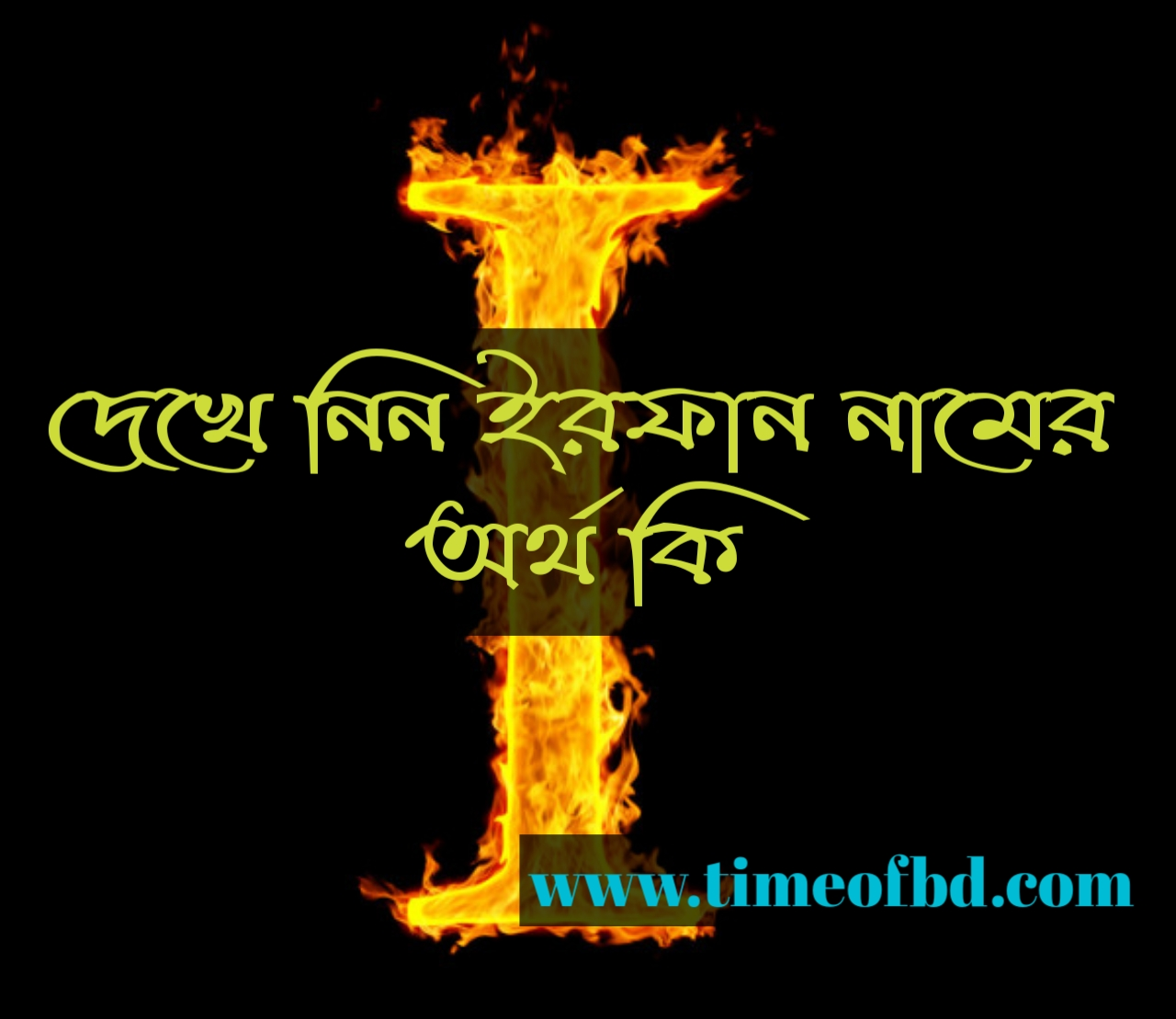 Irfan name meaning in Bengali, ইরফান নামের অর্থ কি, ইরফান নামের বাংলা অর্থ কি, ইরফান নামের ইসলামিক অর্থ কি,