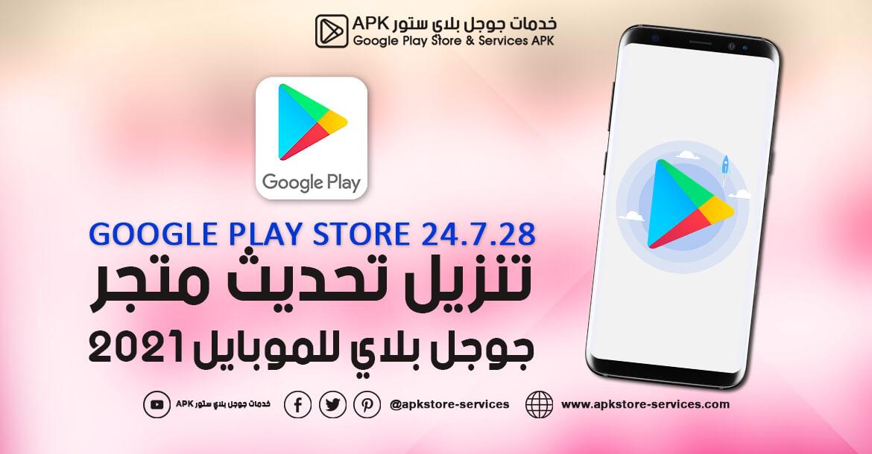 تنزيل متجر Play للموبايل سامسونج مجانا - تنزيل Google Play Store 24.7.28