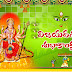 Telugu Dussehra wishes quotes greetings