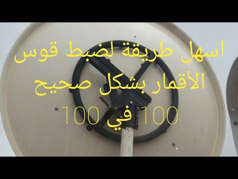 اسهل طريقة لضبط قوس الأقمار بشكل صحيح 100 في 100