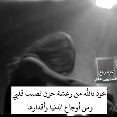 صورحزينه مكتوب عليها اعوذ بالله من رعشة حزن تصيب قلبي