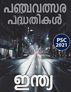 Download PDF on Five Year Plan (India)