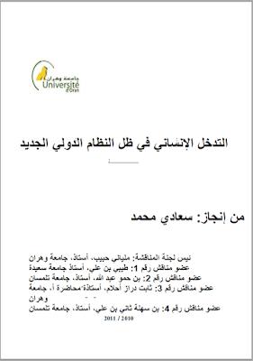 أطروحة دكتوراه: التدخل الإنساني في ظل النظام الدولي الجديد PDF