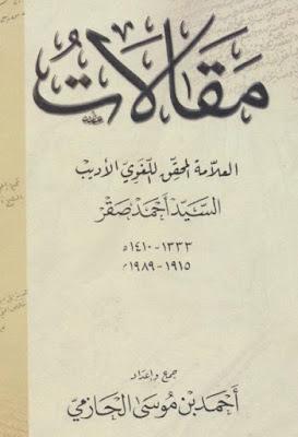 مقالات العلامة المحقق اللغوى الأديب أحمد صقر ، pdf
