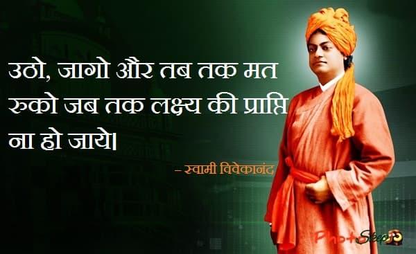 swami vivekananda thoughts in hindi-swami vivekananda thoughts-inspirational quotes, swami vivekananda thoughts, hindi