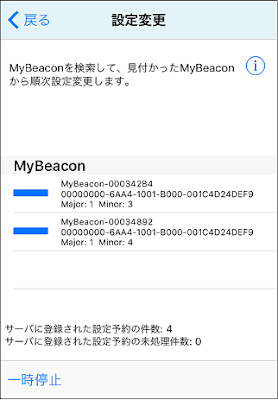 Aplix MyBeaconTool